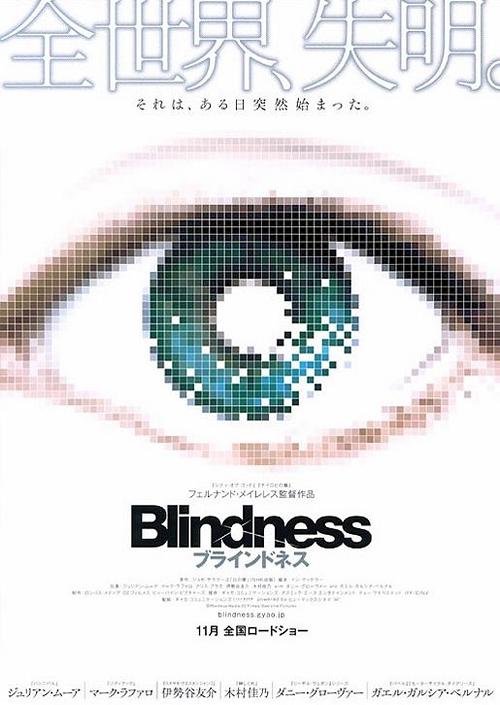 Fernando Meirelles' Blindness