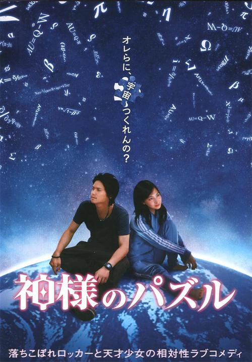 Takashi Miike's God's Puzzle