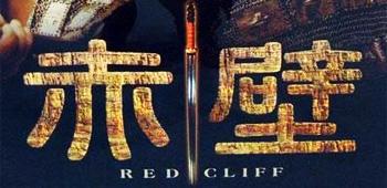 John Woo's Red Cliff
