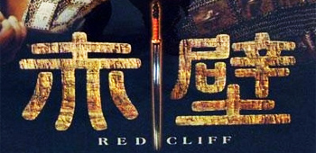 John Woo's Red Cliff