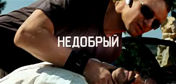 Russia's Action Superstar in Man of East