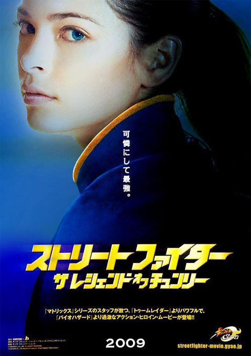 Japanese Street Fighter: The Legend of Chun-Li Poster