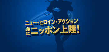 Japanese Street Fighter: The Legend of Chun-Li Website