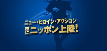 Japanese Street Fighter: The Legend of Chun-Li Website